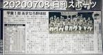 2020.7.8 日刊スポーツ